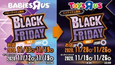 日本トイザらス 【BLACK FRIDAY (ブラックフライデー)】セール 11/12(木)~スタート!