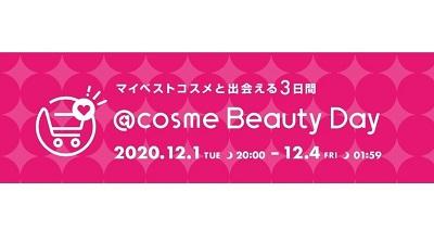 『アットコスメビューティデイ(@cosme Beauty Day) 2020.12.1 - 12.4』11/16(月)~予約受付スタート!