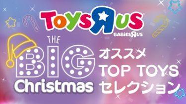 トイザらス・ベビーザらス『BIG Christmas』クリスマスプレゼントおすすめアイテム!