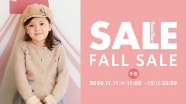 ファミリアオンラインショップ 『FALL SALE』11/11(水)スタート!