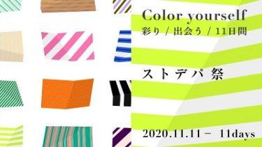 STRIPE DEPARTMENT(ストライプデパートメント)「ストデパ祭」11/11(水)~開催!