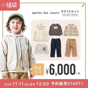 【子供服の福袋2021】- アプレレクール(apres les cours) 11/11(水)予約スタート!