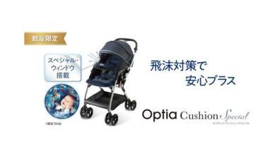【アップリカ(Aprica)】多機能・両対面ベビーカー「オプティア クッション AB スペシャル」 2021年1月下旬 数量限定発売!