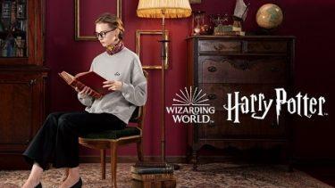 「GU×Harry Potter (ジーユー×ハリーポッター)」コレクション12/18(金)発売!