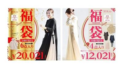 """【授乳服・マタニティ服のMilk tea(ミルクティー)】""""中身が見える!福袋2021"""" 発売!"""