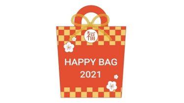 【子供服の福袋2021】- any FAM KIDS(エニィファムキッズ)12/3(木)予約スタート!