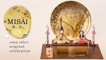 【箔一 × cuna select 】オリジナル 金沢箔の木目込み雛人形
