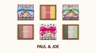 【ポール & ジョー ボーテ(PAUL & JOE BEAUTE)】2021 SPRING COLLECTION 1/5(火)発売!