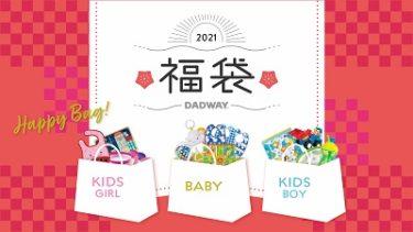 【DADWAY】福袋2021〈数量限定〉予約受付中!