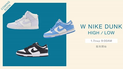 【emmi】W NIKE DUNK HIGH / LOW 1/7(木)発売!
