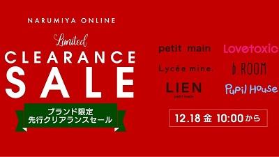 【ナルミヤオンライン(NARUMIYA ONLINE)】 ブランド限定 先行クリアランスセール12/18(金)スタート