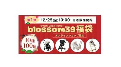【blossom39(ブロッサムサーティナイン)】オンラインショップ限定「福袋2021 -第1弾-」12/25(金)発売!