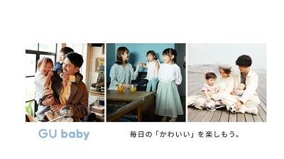 【GU baby】2021年春誕生♡ 2/22(月)発売開始予定!