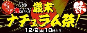 アウトドア&フィッシング『ナチュラム』歳末セール12/2(水)スタート!