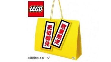 トイザらスオンラインストア『LEGO ハッピーバッグ』12/26(土)発売!