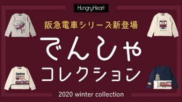 『Hungry Heart(ハングリーハート) × 阪急でんしゃ』新作電車コラボアイテム発売!