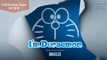 『BREEZE×ドラえもん』F.O.オンラインストア1/14(木)21:00先行発売!
