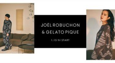 【gelato pique(ジェラート ピケ)×フレンチの巨匠「Joël Robuchon」(ジョエル・ロブション)】コラボ 1/15(金)発売!