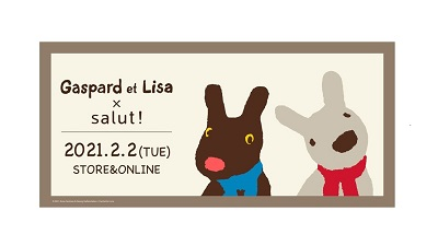 「リサとガスパール×salut!」コラボレーションアイテム2/2(火)発売!