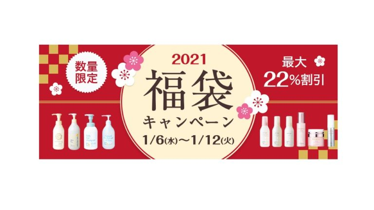 【ナチュラルサイエンス(natural science)】数量限定 新春福袋キャンペーン1/6(水)~