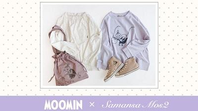 【Samansa Mos2 × MOOMIN(サマンサモスモス × ムーミン)】 大人気コラボアイテム 2/10(水)発売!
