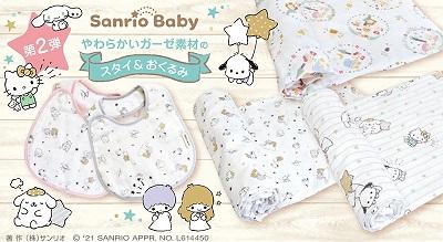 【 サンリオベビー(sanrio baby) 】「ガーゼシリーズ」第2弾発売