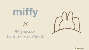 【ミッフィー× Et grenier by Samansa Mos2】コラボコレクション2/12(金)発売!
