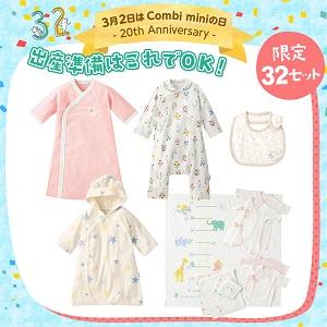 【 Combi mini 】20周年の『コンビミニの日』記念!お得な限定セット発売中