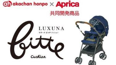 【赤ちゃん本舗×Aprica 共同開発】アップリカ ラクーナ ビッテ クッション[2021年モデル] 4/1(木)発売!
