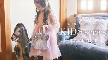 【Maison de FLEUR For Kids】キッズライン登場