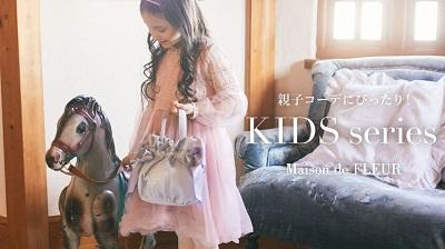 Maison de FLEUR For Kids キッズライン登場