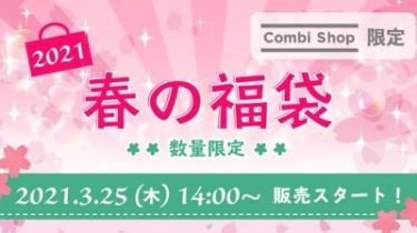 "【Combi】コンビショップ限定 ""春の福袋"" 3/25(木)発売!"