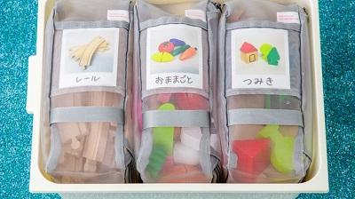 .おもちゃ収納箱の整理整頓に!『おもちゃの収納仕分けポーチ』が3/15(月)発売