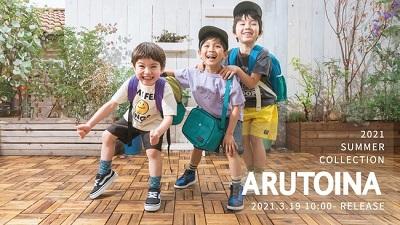 ボーイズ向け新ブランド【ARUTOINA(アルトイナ)】3/19(金)デビュー