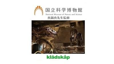 "【kladskap】""クレードスコープ×国立科学博物館"""
