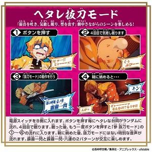 鬼滅の刃 DX日輪刀~我妻善逸~7/31(土)発売予定!予約スタート