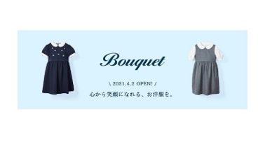 """【オンワードクローゼット】幼稚園・小学校受験向けブランド""""Bouquet <ブーケ>"""" オープン!"""