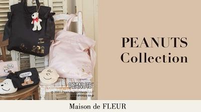 【Maison de FLEUR × PEANUTS(メゾンドフルール×ピーナッツ)】コレクション発売!