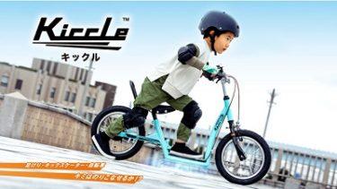 """【Peopleじてんしゃ】幼児用自転車 """"Kiccle(キックル)"""" 4/5(月)発売!"""
