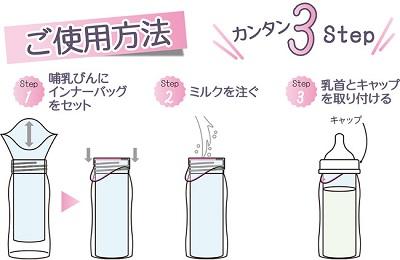 哺乳びんを汚さず使える「哺乳びん用インナーバッグ」が発売!