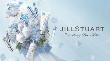 ジルスチュアート ビューティ(JILL STUART Beauty)「サムシングピュアブルー」 コレクション4/30(金)発売