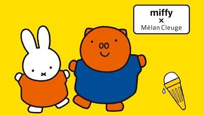 【miffy×Melan Cleuge(ミッフィー×メランクルージュ)】コラボ第3弾!4/28(水)12:00発売