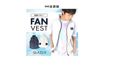 """ジュニアブランド『GLAZOS(グラソス)』""""キッズ向け電動ファン付きウェア"""" 新登場"""