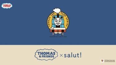 【きかんしゃトーマス × salut!(サリュ)】コラボコレクション5/11(火)発売!