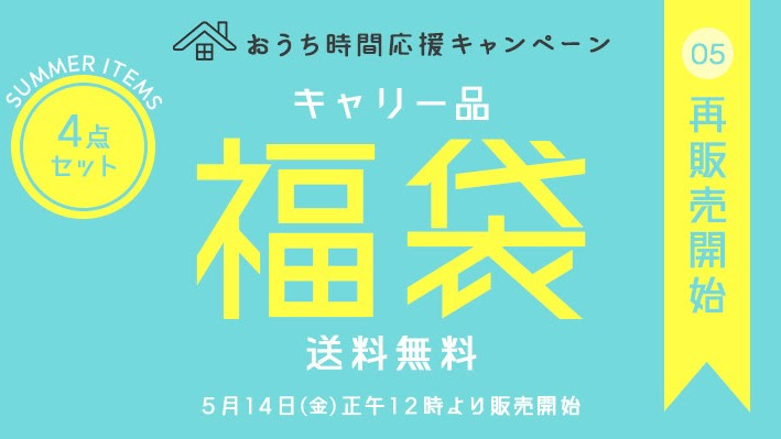 【こどもの森e-shop】春夏キャリー品福袋 再販!5/14(金)12:00