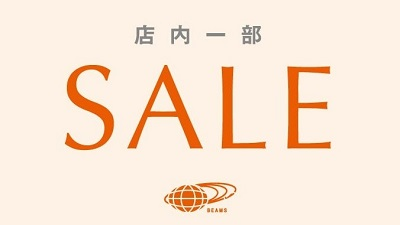 【BEAMS】店内一部セール 6/10(木)~開催!