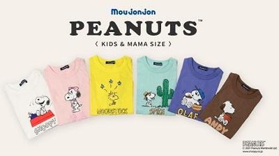 【moujonjon】PEANUTS(ピーナッツ)オリジナルデザインTシャツ発売!