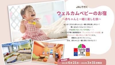 JALで行く「ウェルカムベビーのお宿~赤ちゃんと一緒に楽しむ旅~」6/1(火)~発売