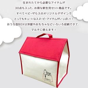【ベビーザらス限定】 スヌーピー 新生児30点セット 予約発売★<8/12(木)発売>