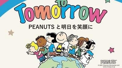 【阪急百貨店うめだ本店】「PEANUTS Look to Tomorrow」人気企画が今年も登場!